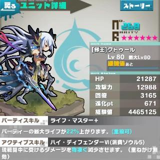 ロード・トゥ・ドラゴン【ロードラ】クトゥール02