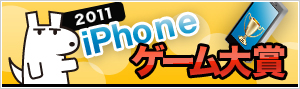 2011 iPhone ゲーム大賞