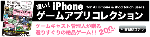 凄い!!iPhoneゲームアプリコレクション